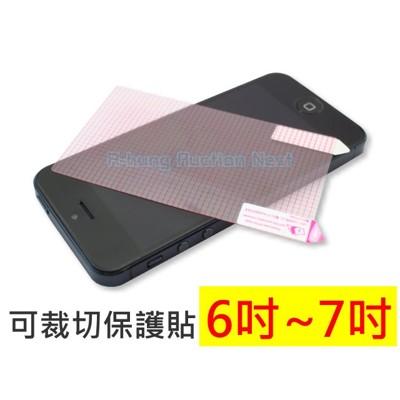 a-hung可裁切保護貼 7吋 手機 相機 螢幕保護貼 平板電腦 螢幕貼 剪裁保護膜 (2.6折)