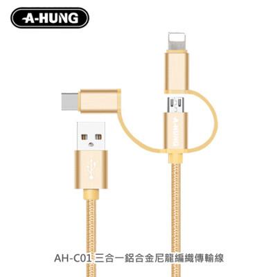 三合一鋁合金傳輸線 快速充電線 Micro USB Type-C iPhone (2折)