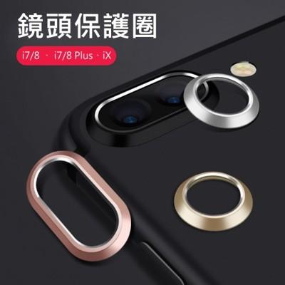 黏貼式 鋁合金鏡頭保護框 iphone 7 8 plus i8 鏡頭框 鏡頭貼 鏡頭圈 金屬框 保護 (2.8折)