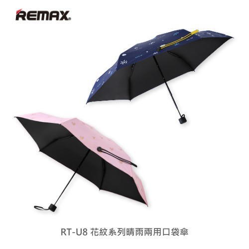 remax 花紋系列晴雨兩用口袋傘 雨傘 抗uv 防紫外線傘 防風傘 遮陽傘 折疊傘 無按鈕開關設計