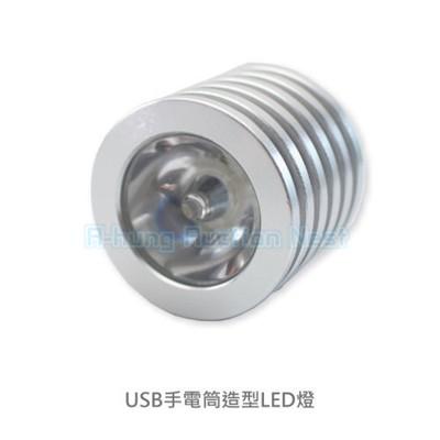 a-hungusb手電筒造型led燈 led隨身燈 電腦燈 usb燈 小夜燈 手電筒 (4.4折)