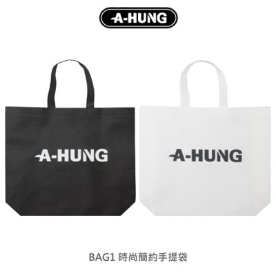 a-hung時尚簡約手提袋 環保購物袋 環保袋 不織布袋 袋子 單肩包 側背包 肩背袋 收納袋 (1.6折)
