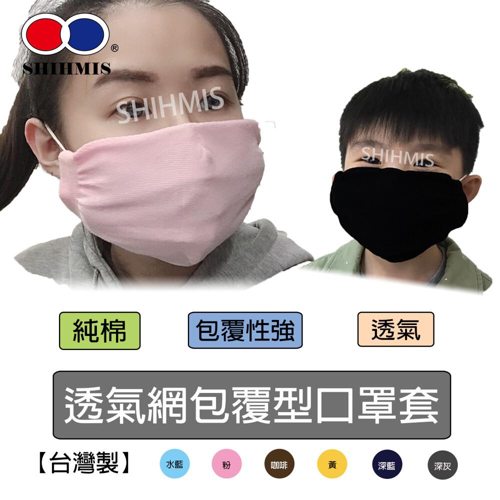 現貨獨家研發純棉透氣口罩套