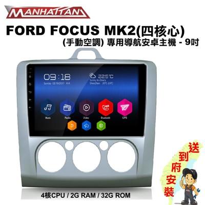 [免費到府安裝]FORD FOCUS MK2 手動空調 專用 9吋四核心導航影音安卓主機 (8.7折)