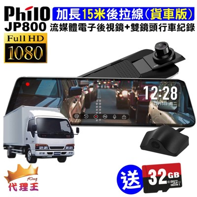 飛樂 Philo JP800 觸控式9.35吋全螢幕 流媒體電子後視鏡雙鏡頭行車記錄器 (貨車15米 (8.8折)