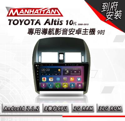 [免費到府安裝]TOYOTA ALTIS 10代 2008-2013 專用 9吋導航影音安卓主機 (9.5折)