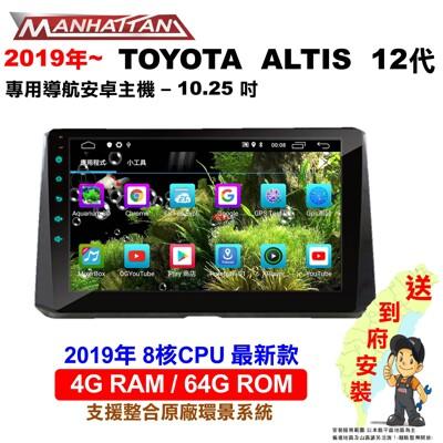 【免費到府安裝】支援原廠環景系統 安卓主機 TOYOTA ALTIS 12代 專用導航-10.25吋 (9.5折)