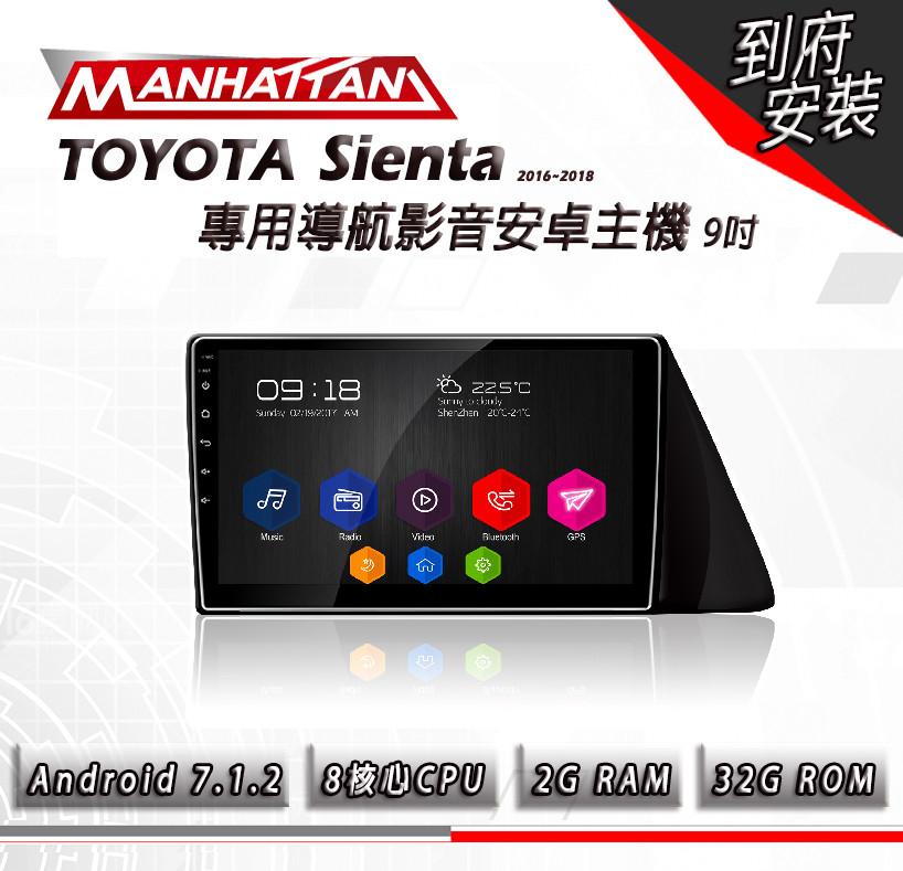 [免費到府安裝]toyota sienta 2016-2018 專用9吋導航影音安卓主機