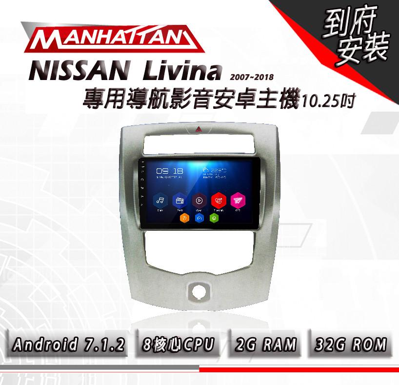 [免費到府安裝]nissan livina 2007-2018 專用 10.25吋導航影音安卓主機