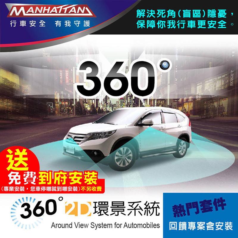 送到府安裝曼哈頓車用2d 360度環景系統 四鏡頭行車紀錄 解決盲區死角問題