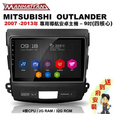[到府安裝]MITSUBISHI OUTLANDER 07-13年專用 9吋四核心導航影音安卓主機 (8.7折)