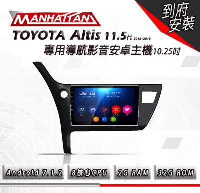 [免費到府安裝] ALTIS 11.5代 2016-2018專用10.25吋導航影音安卓主機 (9.5折)
