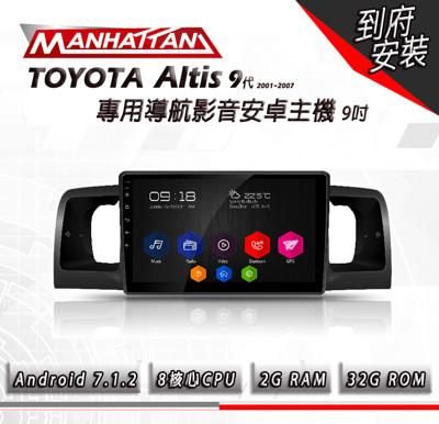 [免費到府安裝]TOYOTA ALTIS 9代 2001-2007專用9吋導航影音安卓主機 (9.5折)