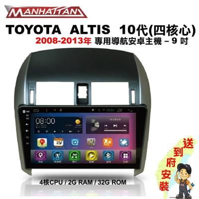[免費到府安裝]TOYOTA ALTIS 10代 2008-2013專用 四核心9吋導航影音安卓主機 (8.7折)