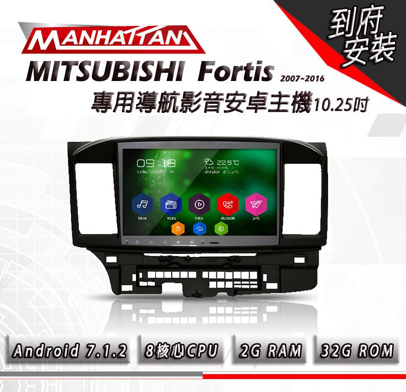[到府安裝]mitsubishi fortis 2007-2016專用10.25吋導航影音安卓主機