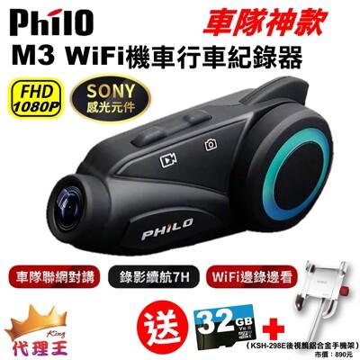 贈32g+手機支架philo 飛樂 獵鯊m3   行車記錄器 藍芽 wifi 機車行車紀錄器 (5.7折)