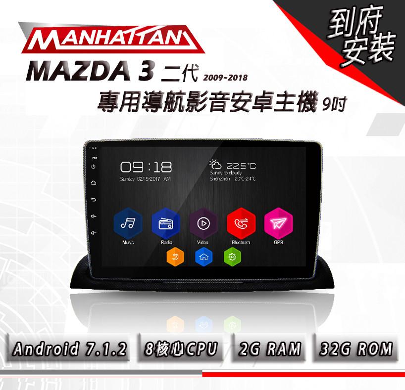 [免費到府安裝]mazda mazda3 2代 2009-2018 專用 9吋導航影音安卓主機