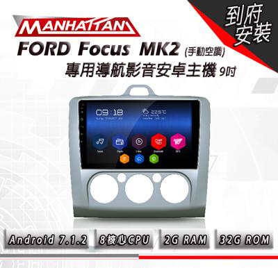 [免費到府安裝]FORD FOCUS MK2 手動空調 專用 9吋導航影音安卓主機 (9.5折)