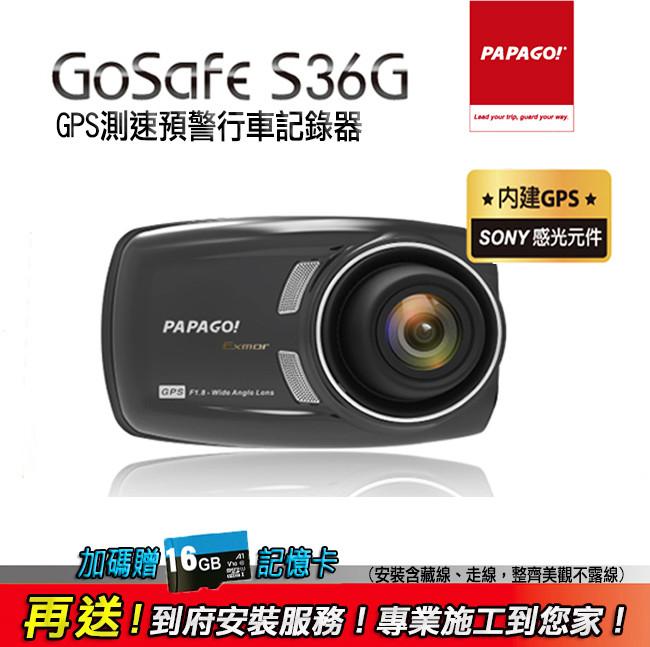 送到府安裝papago gosafe s36g gps測速預警行車記錄器(再送16g記憶卡)