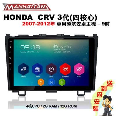 [免費到府安裝]HONDA CRV 3代 2007-2012 專用 9吋四核心導航影音安卓主機 (8.7折)