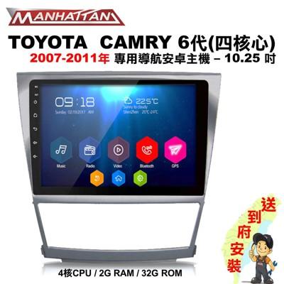 [免費到府安裝] CAMRY 6代 2007-2011 專用 10.25吋四核心導航影音安卓主機 (8.7折)