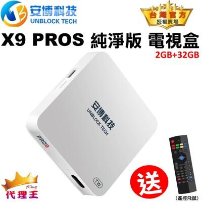 安博電視盒 高規 X9 PROS PRO2 安博盒子 機上盒 電視盒 -贈遙控飛鼠 (9.1折)