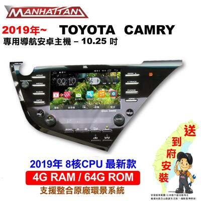 【免費到府安裝】支援整合原廠環景系統 安卓主機 TOYOTA CAMRY 專用導航-10.25吋 (9.5折)