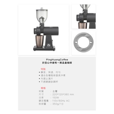 飛馬牌 平鋸刀磨豆機 601N-黑 (8折)