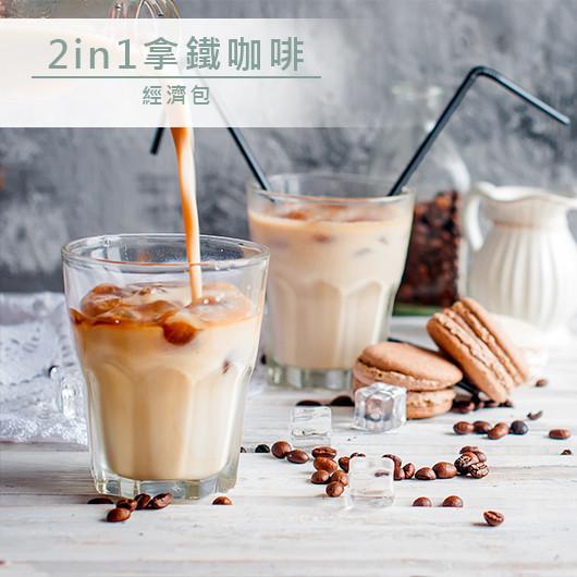 品皇咖啡 2in1拿鐵咖啡 經濟包 18入