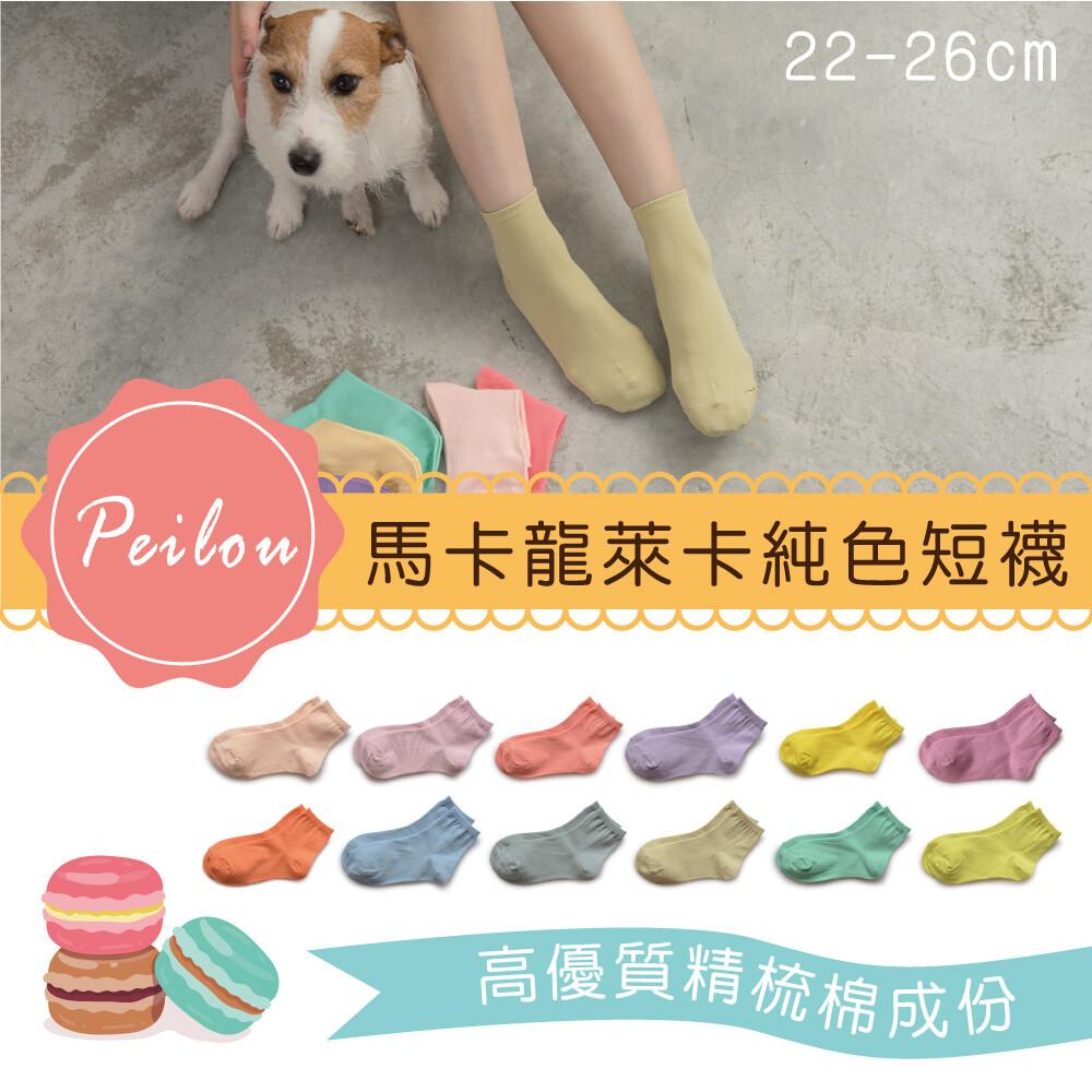 貝柔台灣製萊卡馬卡龍短襪(純色)