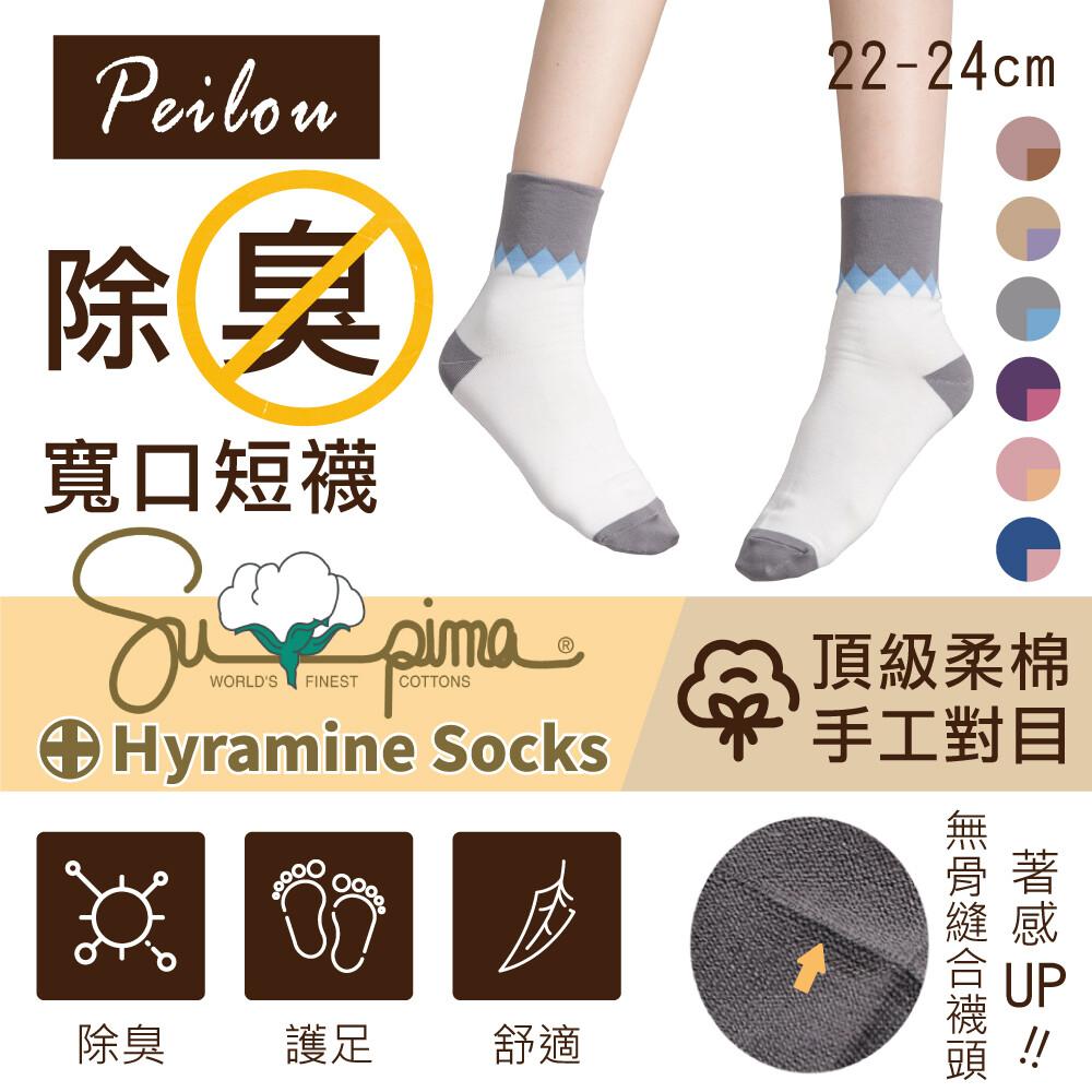 貝柔台灣製supima抗菌萊卡除臭襪寬口短襪(菱格)(多色可選)
