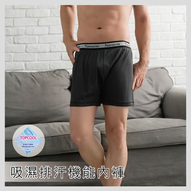 貝柔台灣製吸濕排汗平口褲(多款可選)(加大尺碼)