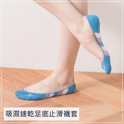 台灣製 吸濕速乾超細纖維足底止滑隱形襪套 (2.8折)