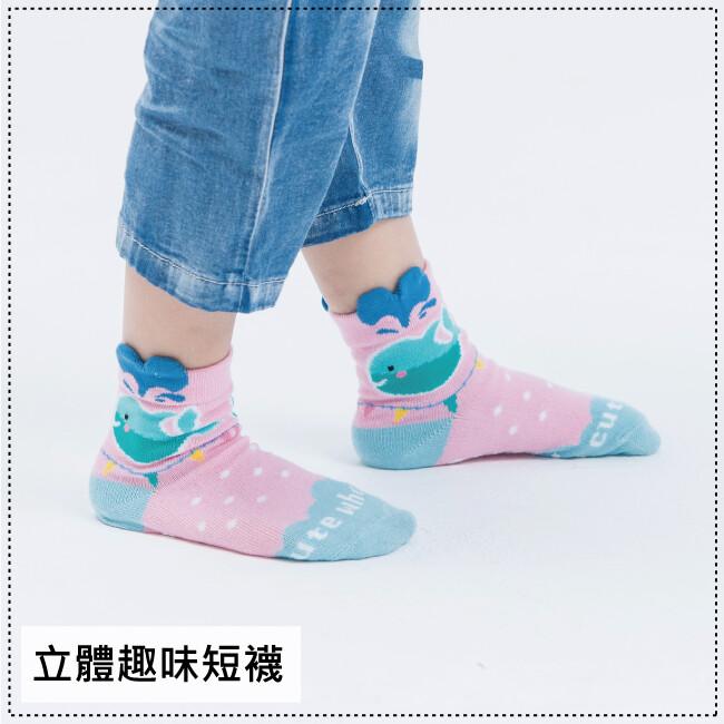 貝柔台灣製兒童趣味立體短襪(寶貝鯨)