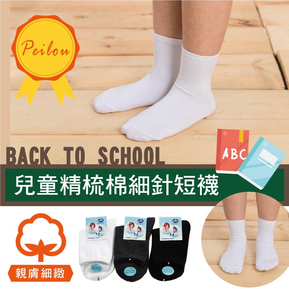 貝柔台灣製兒童精梳棉細針上學襪(船襪/短襪)