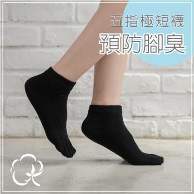 台灣製造 透氣柔棉五指襪 (3.2折)