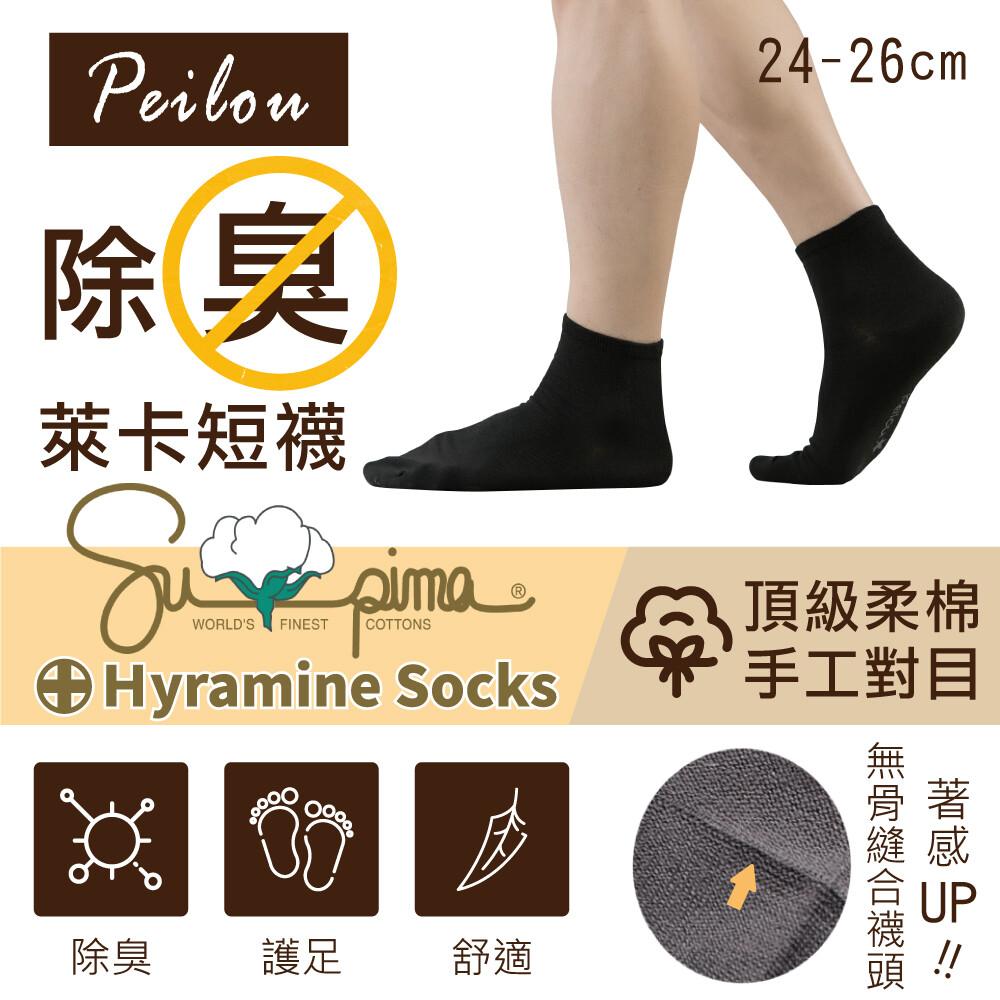 貝柔台灣製supima抗菌萊卡除臭短襪(男/女)(多色可選)