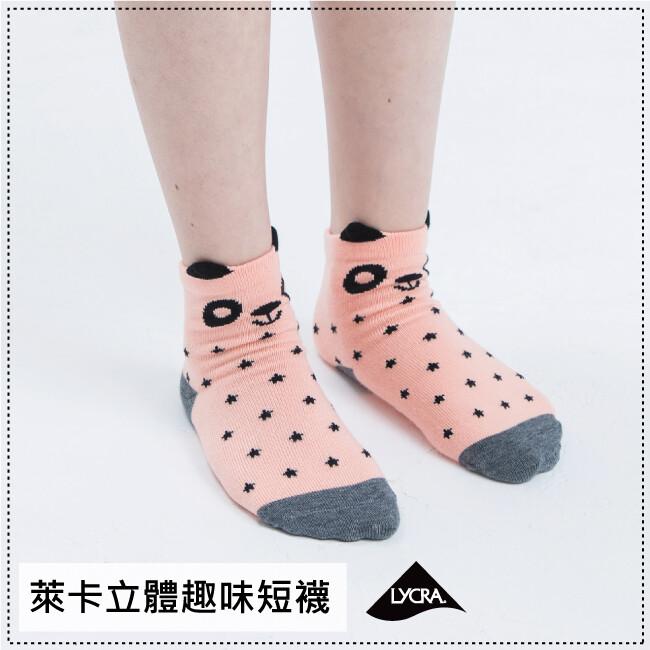 貝柔台灣製兒童趣味萊卡立體短襪(胖達)
