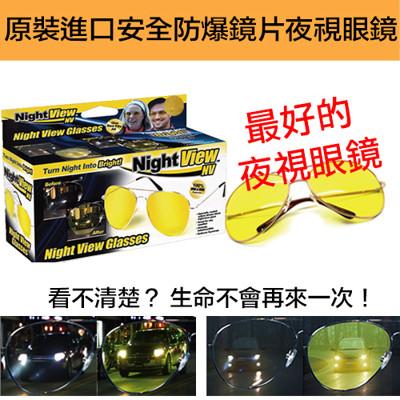 【行車安全】原裝進口安全防爆Ray Ban款夜視眼鏡 (0.7折)