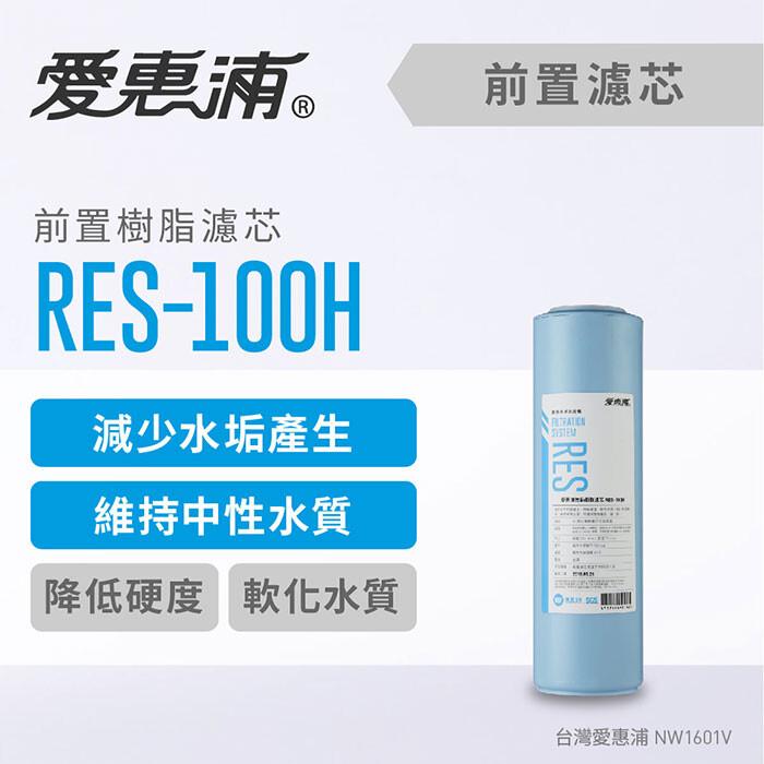 愛惠浦 10英吋前置無鈉樹脂濾芯 res-100h