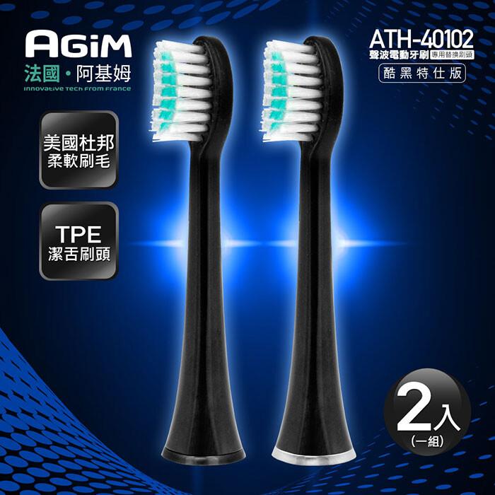 法國-阿基姆agim at-401聲波電動牙刷替換刷頭(1組/2入) ath-40102-bk