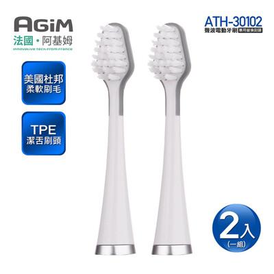 法國-阿基姆AGiM AT-301聲波電動牙刷替換刷頭(1組/2入) ATH-30102 (8.7折)