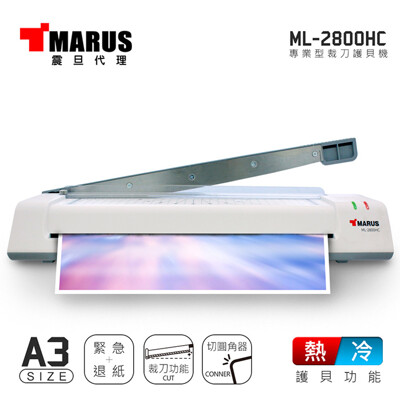 MARUS A3專業型冷 / 熱雙溫裁刀護貝機 ML-2800HC (8.7折)