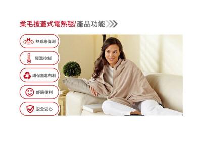 披蓋式電熱毯美國sunbeam柔毛披蓋式電熱毯優雅駝 (7.4折)