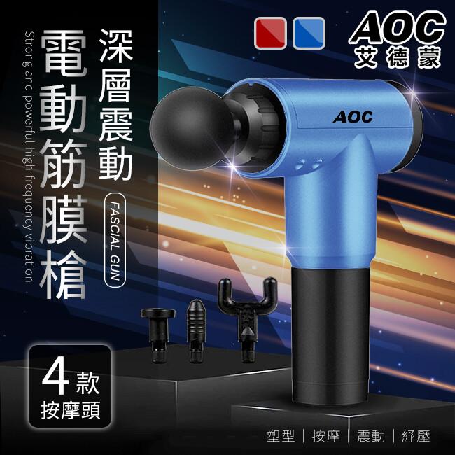 aoc艾德蒙 電動按摩槍 電動筋膜槍 按摩 筋膜按摩槍 運動按摩 筋膜槍 肌肉深層按摩 2色選擇