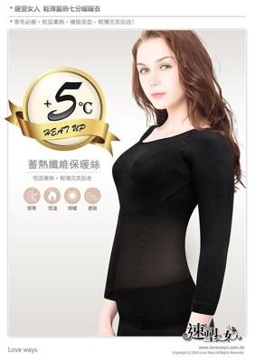 【東洋商行】速塑女人遠紅外線輕薄蓄熱七分暖暖衣 三色可選 (4.2折)