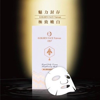 金面子-蜂王漿乳霜發光面膜(5片) (8.3折)