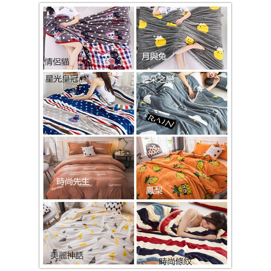 星洋家居 珊瑚絨 毛毯 冬季加厚保暖床單人 宿舍學生 午睡毛巾 小被子 法蘭絨毯子 蓋被 蓋毯 家居