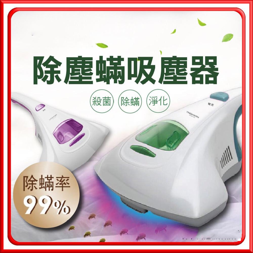 小型迷妳除蟎吸塵器 紫外線殺菌