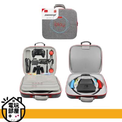 全新現貨 IPALY健身環收納包 可放健身環 switch主機等 硬殼保護包